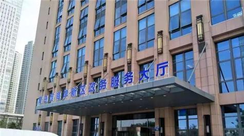 """青岛西海岸新区新政务服务大厅启用啦各种""""神器""""让"""